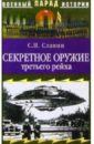 Славин Святослав Секретное оружие третьего рейха