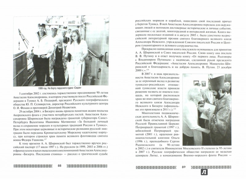 Иллюстрация 1 из 7 для Русское православие в Тунисе - Михаил Шкаровский | Лабиринт - книги. Источник: Лабиринт