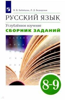 гдз по русскому языку 10-11 бабайцева