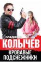 Колычев Владимир Григорьевич Кровавые подснежники
