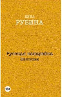 Русская канарейка. Желтухин рубина д русская канарейка желтухин