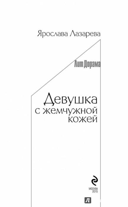 Иллюстрация 1 из 17 для Девушка с жемчужной кожей - Ярослава Лазарева | Лабиринт - книги. Источник: Лабиринт