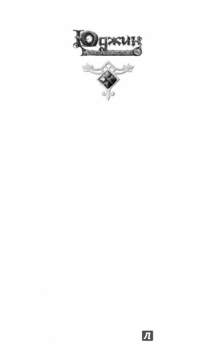 Иллюстрация 1 из 39 для Юджин - повелитель времени. Книга 5. Любовные чары - Гай Орловский | Лабиринт - книги. Источник: Лабиринт