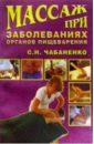 Чабаненко Снежана Массаж при заболеваниях органов пищеварения