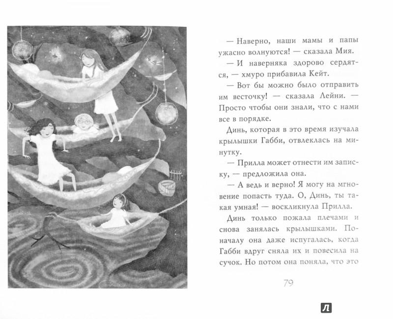 Иллюстрация 1 из 34 для Знакомство с феями - Кики Торп | Лабиринт - книги. Источник: Лабиринт