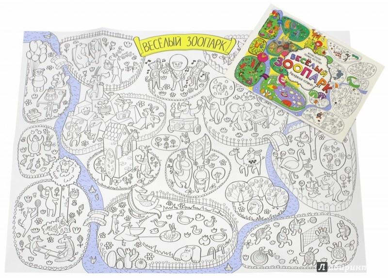 Иллюстрация 1 из 45 для Весёлый зоопарк. Раскраска-плакат | Лабиринт - книги. Источник: Лабиринт