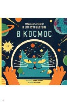 Профессор Астрокот и его путешествие в космос издательство манн иванов и фербер профессор астрокот и его путешествие в космос