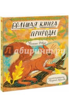 Большая книга природы взрослое