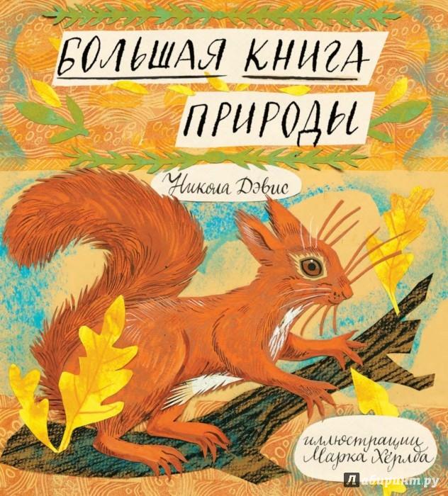 Иллюстрация 1 из 110 для Большая книга природы - Никола Дэвис | Лабиринт - книги. Источник: Лабиринт