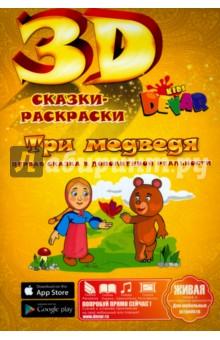 Сказка - раскраска Три медведя раскраски devar сказка раскраска теремок а4 мягкая обложка