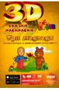 Сказка - раскраска Три медведя