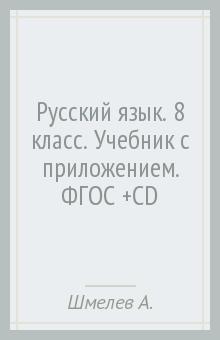 Русский язык. 8 класс. Учебник с приложением. ФГОС (+CD)