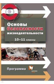 Основы безопасности жизнедеятельности. 10-11 классы. Программа. ФГОС (+CD)