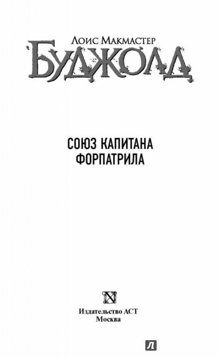 Иллюстрация 1 из 20 для Союз капитана Форпатрила - Лоис Буджолд | Лабиринт - книги. Источник: Лабиринт
