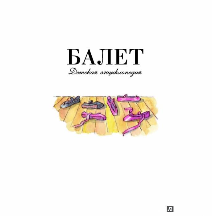Иллюстрация 1 из 25 для Балет. История, музыка и волшебного классического танца (+CD) - Лора Ли | Лабиринт - книги. Источник: Лабиринт