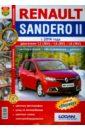 Renault Sandero II (c 2014 г.) Руководство по эксплуатации, обслуживанию и ремонту в цветных фотогр.,