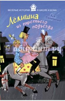 Лёлишна из третьего подъезда книги рипол классик прыгалка повесть