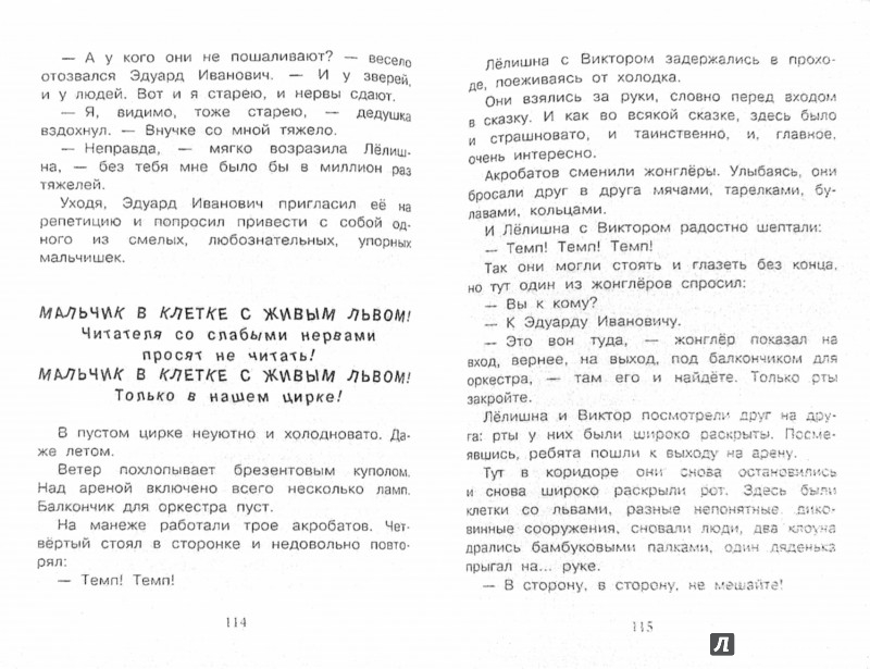 Иллюстрация 1 из 17 для Лёлишна из третьего подъезда - Лев Давыдычев | Лабиринт - книги. Источник: Лабиринт