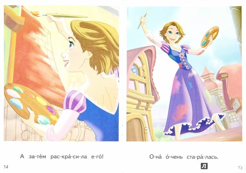 Иллюстрация 1 из 6 для Принцесса может всё! Шаг 1 | Лабиринт - книги. Источник: Лабиринт