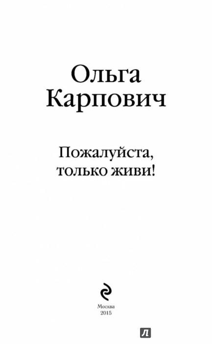 Иллюстрация 1 из 23 для Пожалуйста, только живи! - Ольга Карпович | Лабиринт - книги. Источник: Лабиринт