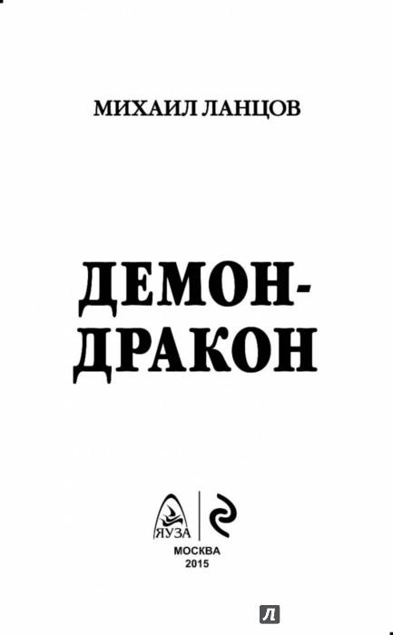 Иллюстрация 1 из 30 для Демон-дракон - Михаил Ланцов | Лабиринт - книги. Источник: Лабиринт