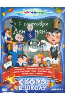 Скоро в школу. Выпуск 1 (DVD)