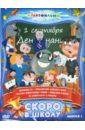 Скоро в школу. Выпуск 1 (DVD). Петров А., Гамбург А., Федоров Н.