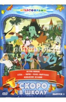Скоро в школу. Выпуск 3 (DVD) скоро в школу выпуск 4 dvd