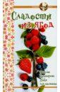 Сладости из ягод. Веселые кулинарные уроки для малышни