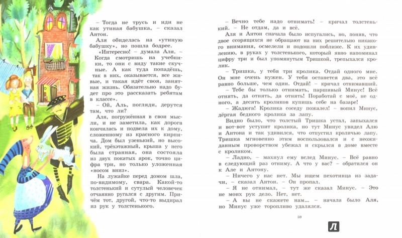 Иллюстрация 1 из 34 для Про Алю, Кляксича и Вреднюгу - Ирина Токмакова | Лабиринт - книги. Источник: Лабиринт