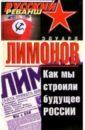 Лимонов Эдуард Вениаминович Как мы строили будущее России
