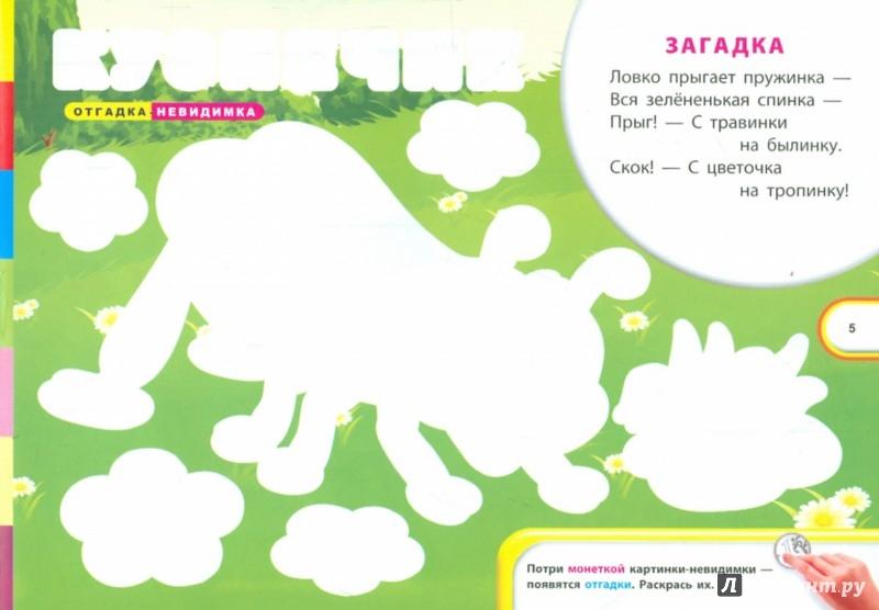 Иллюстрация 1 из 7 для Загадки-невидимки. Маленькие друзья - Сергей Гордиенко | Лабиринт - книги. Источник: Лабиринт