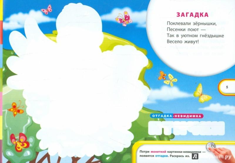 Иллюстрация 1 из 18 для Загадки-невидимки. На лесных тропинках - Сергей Гордиенко | Лабиринт - книги. Источник: Лабиринт