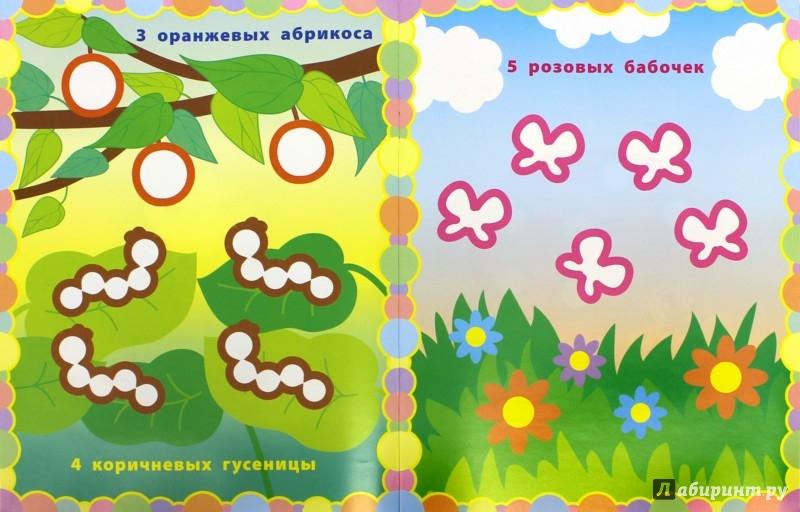 Иллюстрация 1 из 13 для Разноцветные цифры - Екатерина Смирнова | Лабиринт - книги. Источник: Лабиринт