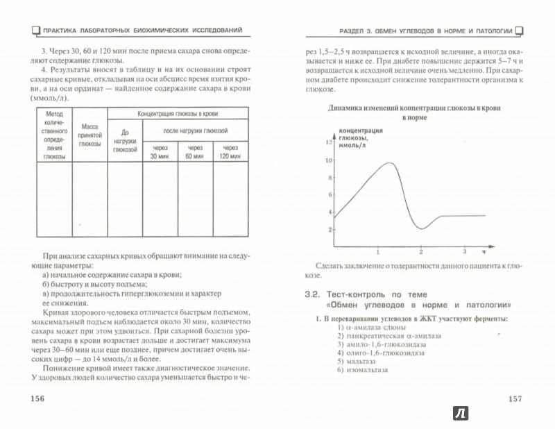 Иллюстрация 1 из 6 для Практика лабораторных биохимических исследований - Лидия Пустовалова | Лабиринт - книги. Источник: Лабиринт