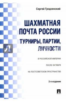 Шахматная почта России. Турниры, партии, личности shape i