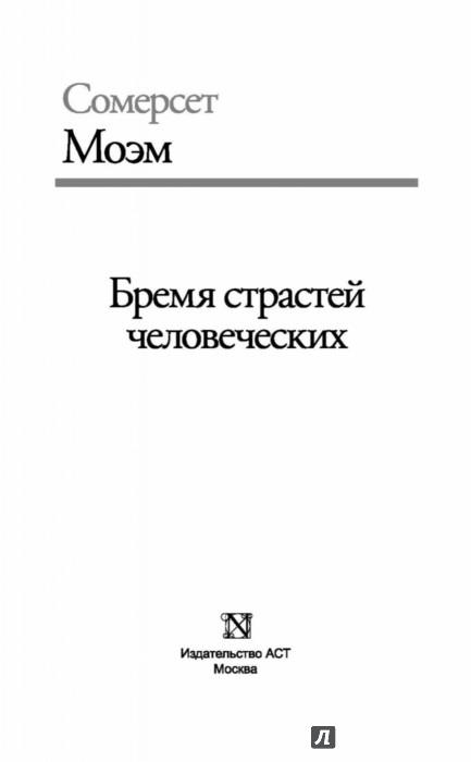 Иллюстрация 1 из 31 для Бремя страстей человеческих - Уильям Моэм | Лабиринт - книги. Источник: Лабиринт