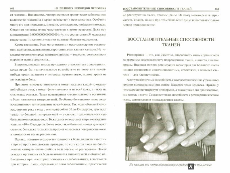 Иллюстрация 1 из 8 для 100 великих рекордов человека - Анатолий Бернацкий | Лабиринт - книги. Источник: Лабиринт