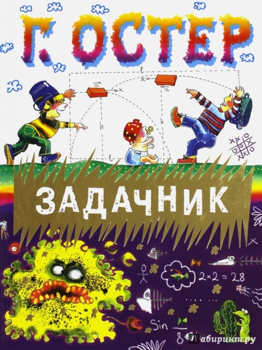 Иллюстрация 1 из 37 для Задачник - Григорий Остер | Лабиринт - книги. Источник: Лабиринт
