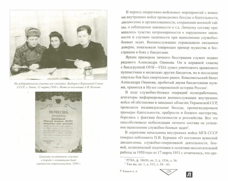 Иллюстрация 1 из 33 для Войска НКВД против ОУН-УПА - Климов, Козлов | Лабиринт - книги. Источник: Лабиринт