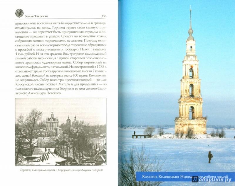Иллюстрация 1 из 7 для Земля Тверская - Никита Кривцов | Лабиринт - книги. Источник: Лабиринт