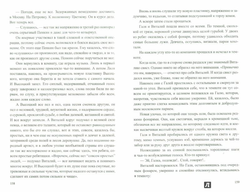 Иллюстрация 1 из 27 для Идет Розыск - Аркадий Адамов | Лабиринт - книги. Источник: Лабиринт