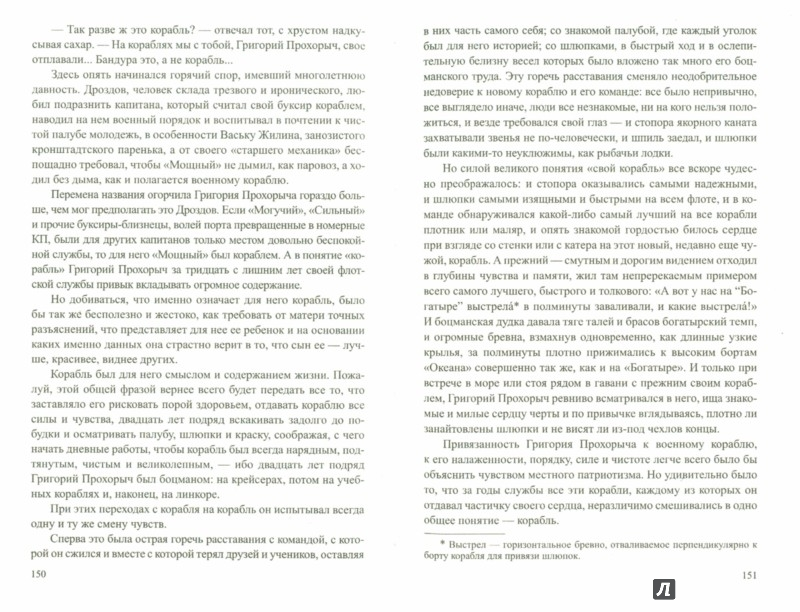 Иллюстрация 1 из 15 для Морская душа - Леонид Соболев | Лабиринт - книги. Источник: Лабиринт