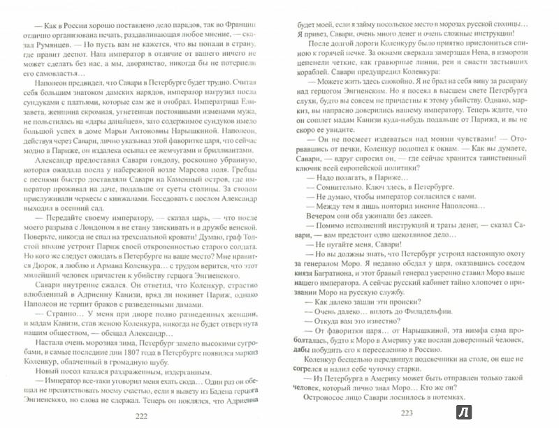 Иллюстрация 1 из 18 для Каждому свое. Миниатюры - Валентин Пикуль | Лабиринт - книги. Источник: Лабиринт