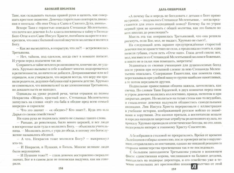 Иллюстрация 1 из 10 для Даль сибирская - Василий Шелехов | Лабиринт - книги. Источник: Лабиринт