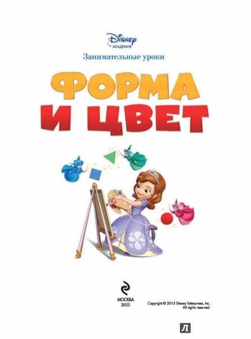 Иллюстрация 1 из 16 для Форма и цвет. Для детей от 3 лет | Лабиринт - книги. Источник: Лабиринт