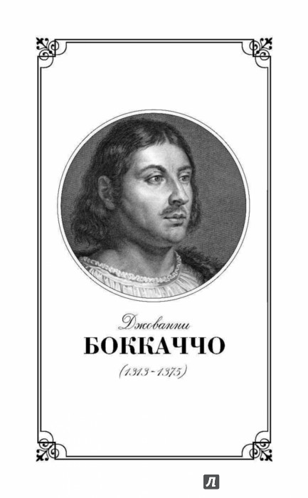 Иллюстрация 1 из 18 для Декамерон - Джованни Боккаччо | Лабиринт - книги. Источник: Лабиринт