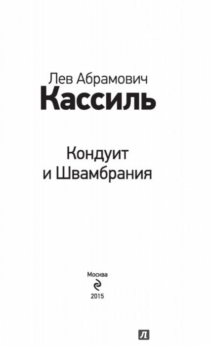 Иллюстрация 1 из 42 для Кондуит и Швамбрания - Лев Кассиль | Лабиринт - книги. Источник: Лабиринт