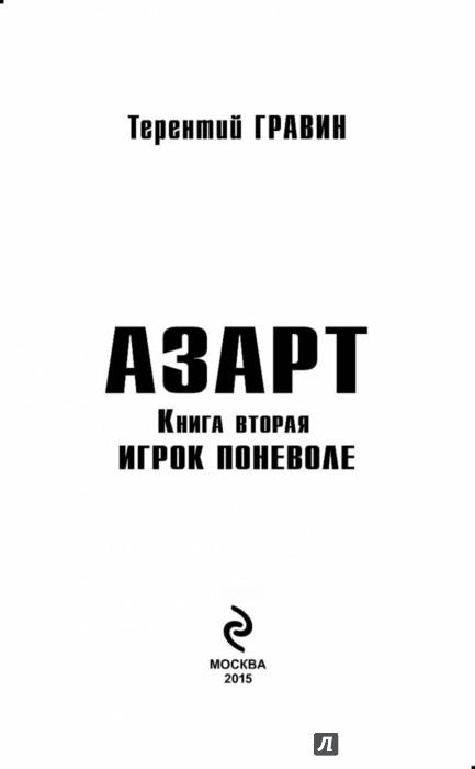 Иллюстрация 1 из 18 для Азарт. Книга вторая. Игрок поневоле - Терентий Гравин | Лабиринт - книги. Источник: Лабиринт