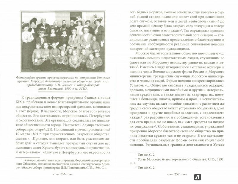 Иллюстрация 1 из 25 для Благотворительность семьи Романовых. XIX- начало XX века - Соколов, Зимин   Лабиринт - книги. Источник: Лабиринт